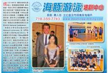 華裔游泳運動員亮麗成績單….