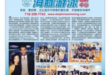 海豚游泳培訓中心慶祝20周年